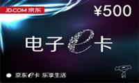 京东e卡500元