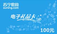 苏宁电子卡100元