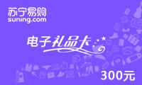 苏宁电子卡300元