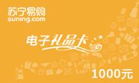 苏宁电子卡1000元