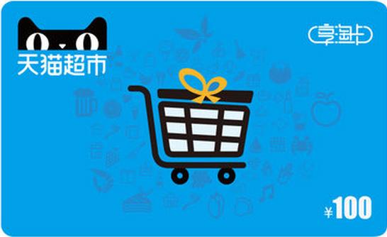 天猫超市购物卡-享淘卡100元