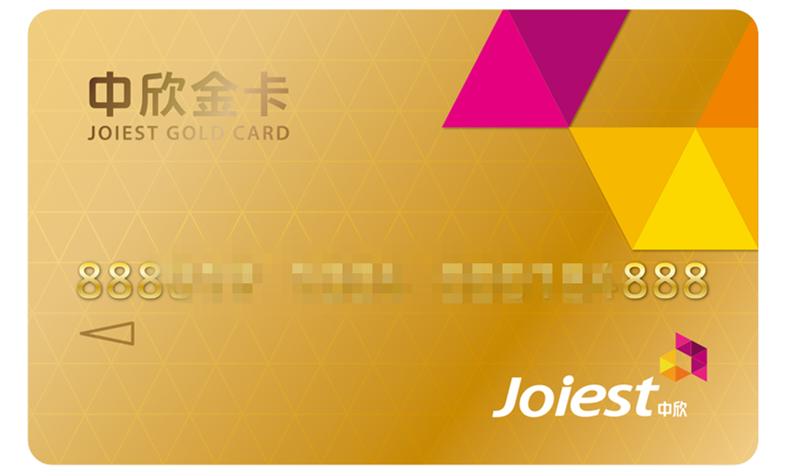 中欣金卡500元(实体卡快递仅限北京,邮费链接见详情页)
