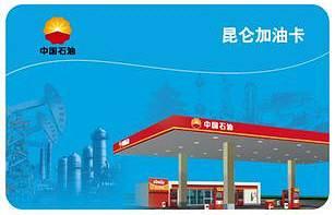 中石油充值电子券500元