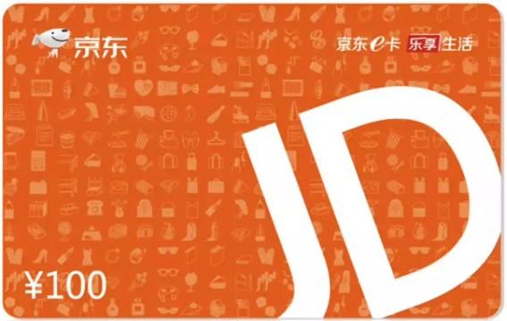 京东e卡100元